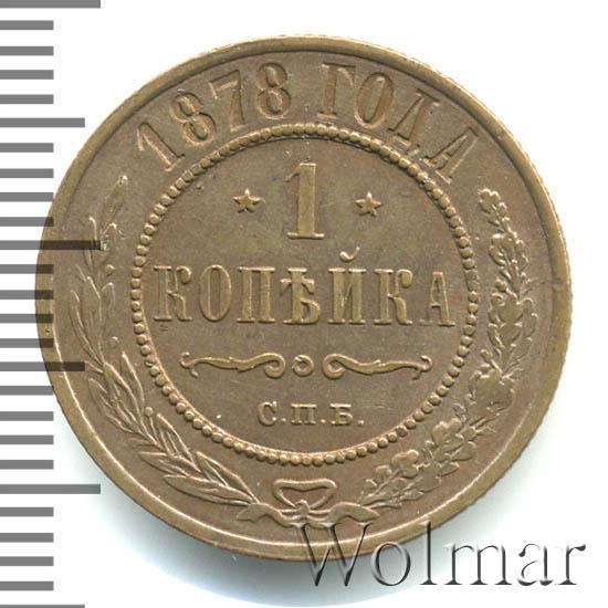 1 копейка 1878 г. СПБ. Александр II.