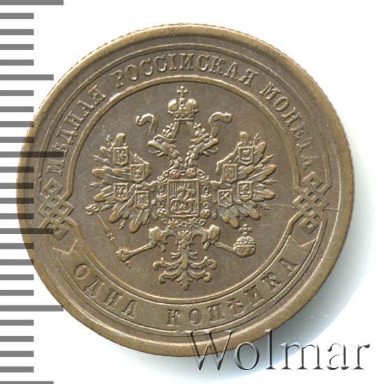 1 копейка 1878 г. СПБ. Александр II