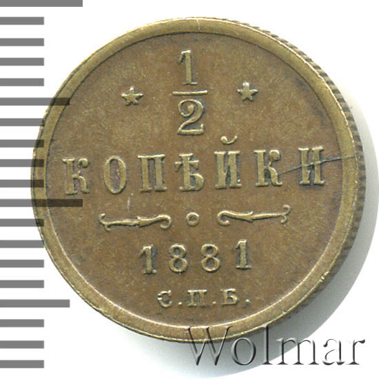 1/2 копейки 1881 г. СПБ. Александр III.