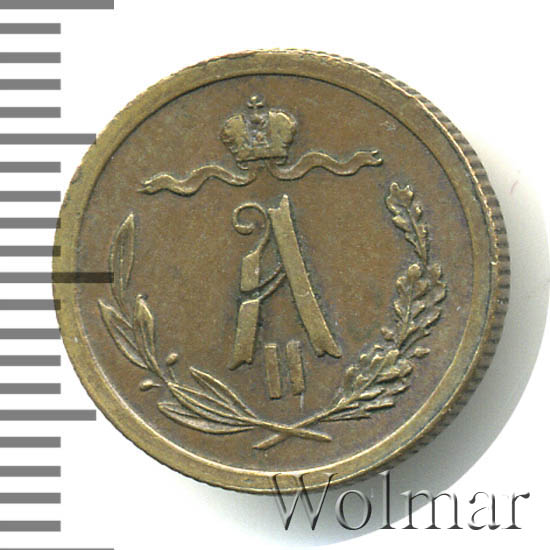 1/2 копейки 1881 г. СПБ. Александр III