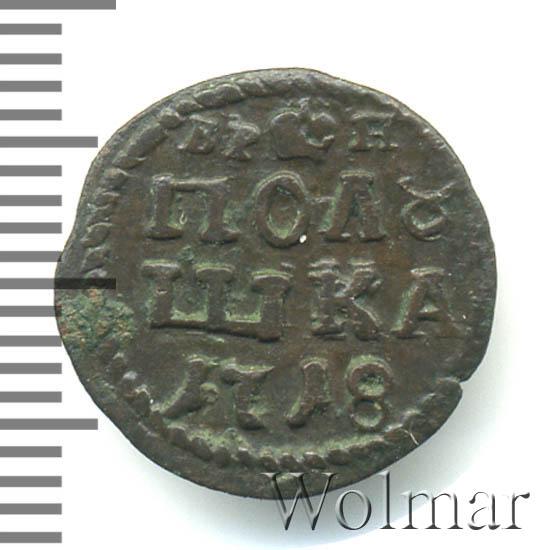 Полушка 1718 г. Петр I. Год арабский