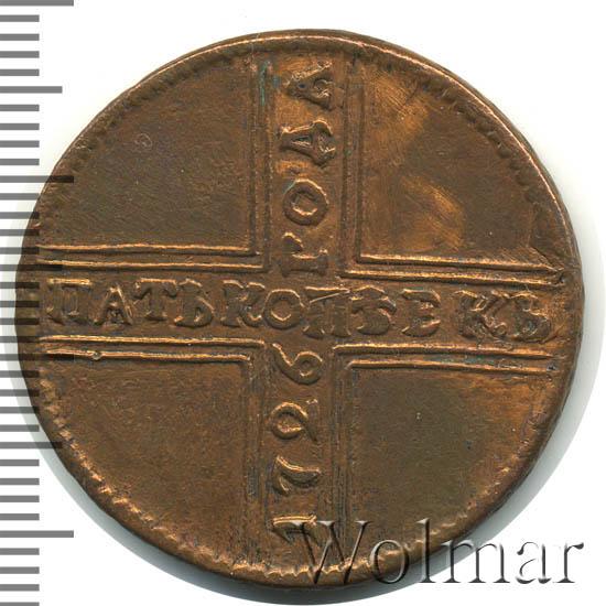 5 копеек 1726 г. КД. Екатерина I. Красный монетный двор