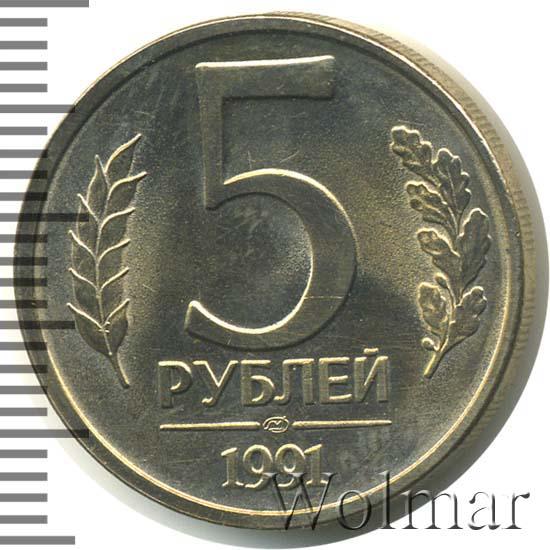 5 рублей 1991 г. ЛМД.