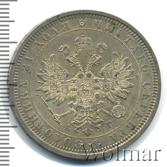 1 рубль 1885 г. СПБ АГ. Александр III