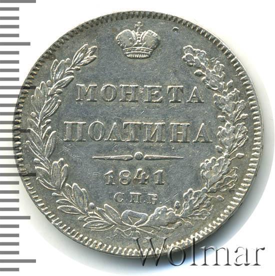 Полтина 1841 г. СПБ НГ. Николай I.