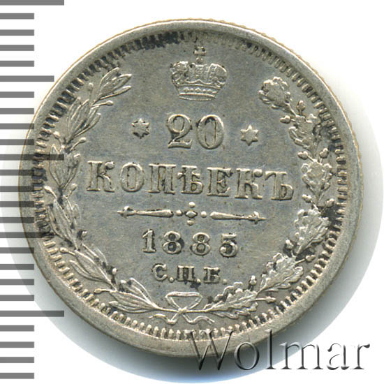 20 копеек 1885 г. СПБ АГ. Александр III.