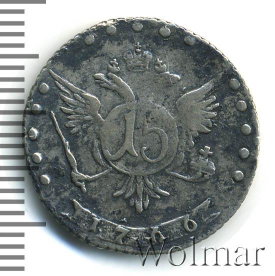 15 копеек 1766 г. ММД. Екатерина II.
