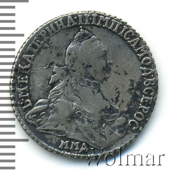 15 копеек 1766 г. ММД. Екатерина II