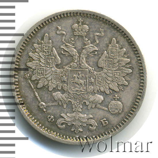 15 копеек 1860 г. СПБ ФБ. Александр II Хвост шире