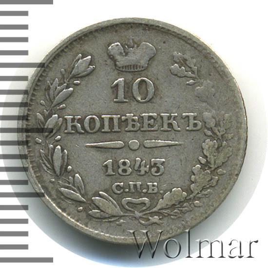10 копеек 1843 г. СПБ АЧ. Николай I. Орел 1842. Черта короче