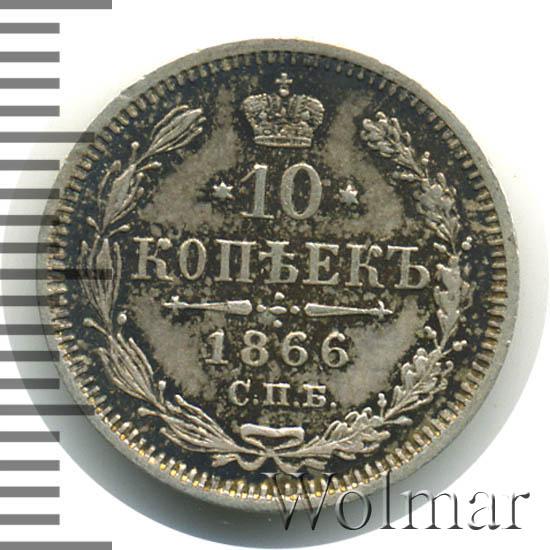 10 копеек 1866 г. СПБ НФ. Александр II. Инициалы минцмейстера НФ