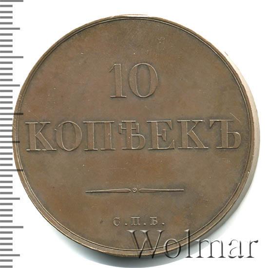10 копеек 1830 г. ЕМ ФХ. Николай I. Новодел