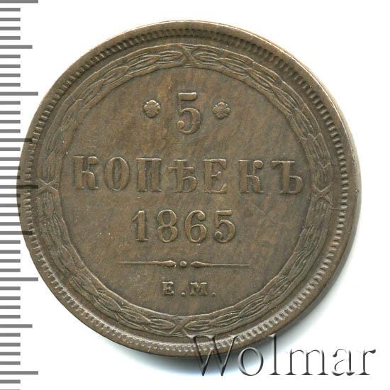 5 копеек 1865 г. ЕМ. Александр II. Св. Георгий без копья