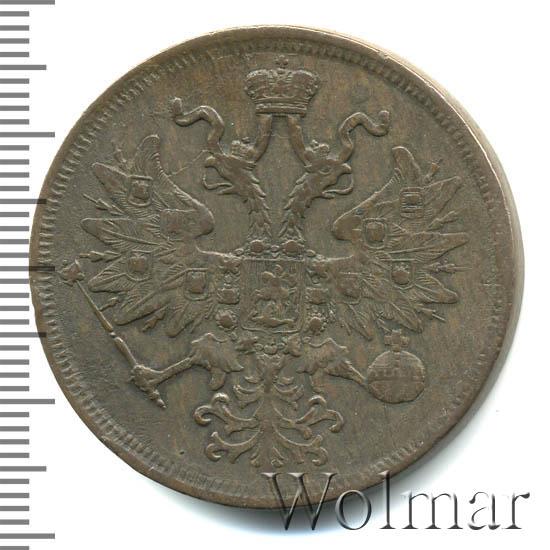 5 копеек 1865 г. ЕМ. Александр II Св. Георгий без копья