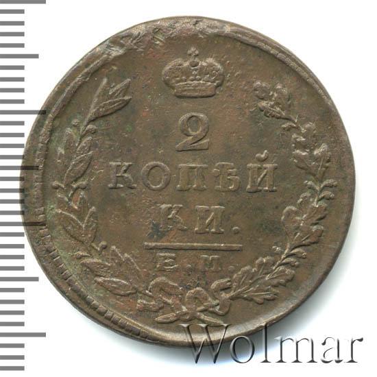 2 копейки 1825 г. ЕМ ПГ. Александр I. Буквы ЕМ ПГ