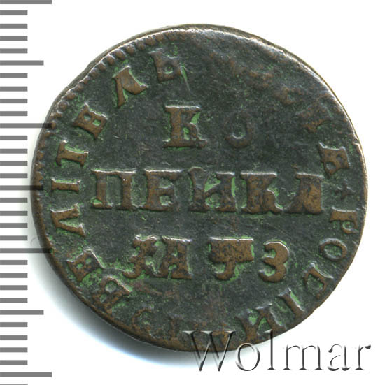 1 копейка 1707 г. МД. Петр I. Кадашевский монетный двор