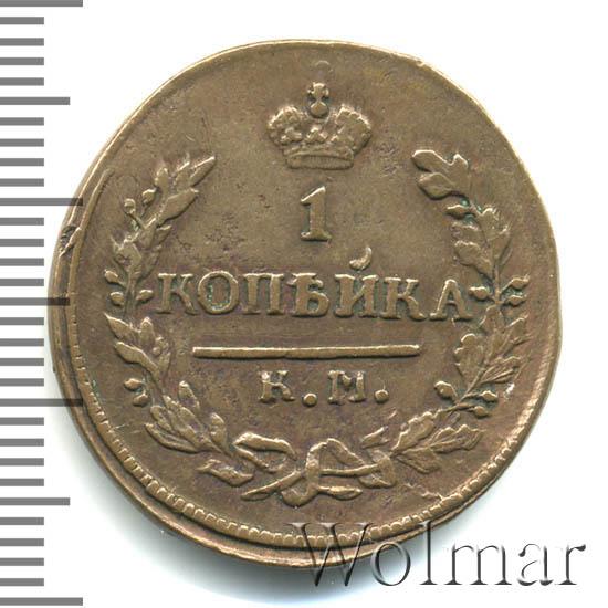 1 копейка 1822 г. КМ АМ. Александр I. Буквы КМ АМ