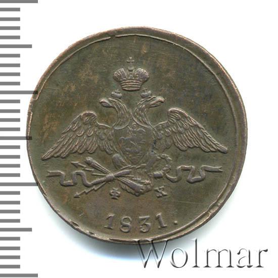 1 копейка 1831 г. ЕМ ФХ. Николай I. Екатеринбургский монетный двор