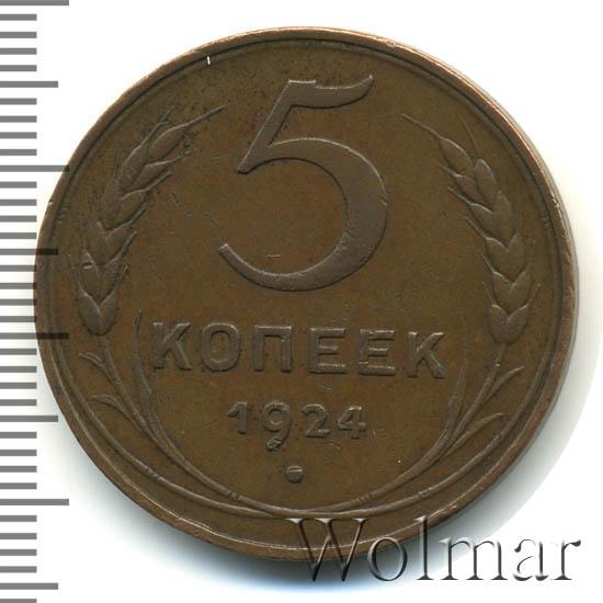 5 копеек 1924 г. Рисунок линий отличен от штемпеля 2.1