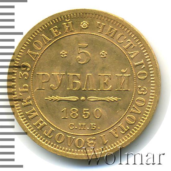 5 рублей 1850 г. СПБ АГ. Николай I. Орел 1851 - 1858