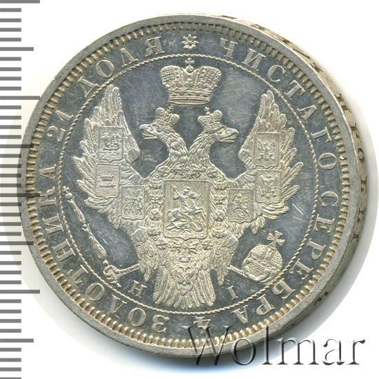 1 рубль 1855 г. СПБ НІ. Николай I - Александр II.