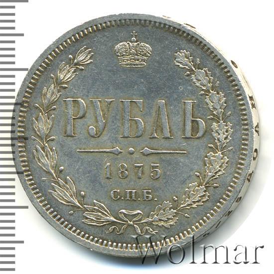 1 рубль 1875 г. СПБ НІ. Александр II.