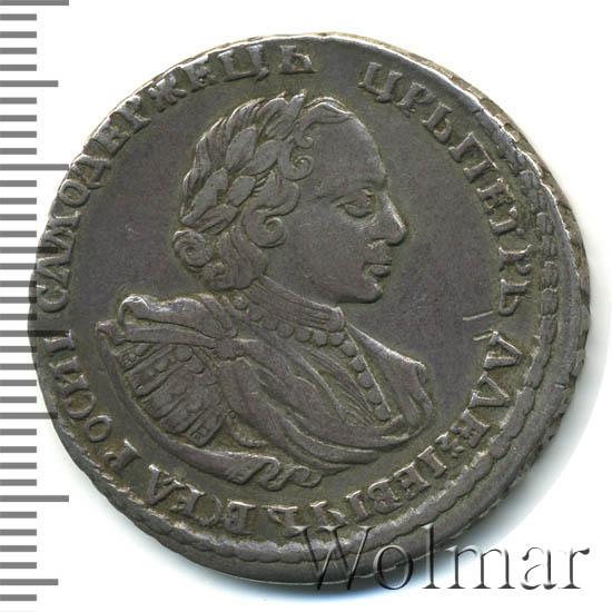 Полтина 1721 г. Петр I Портрет в наплечниках. С пальмовой ветвью на груди. Над головой точка. Заклепки на груди