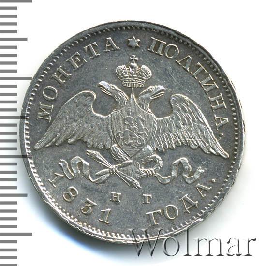 Полтина 1831 г. СПБ НГ. Николай I.