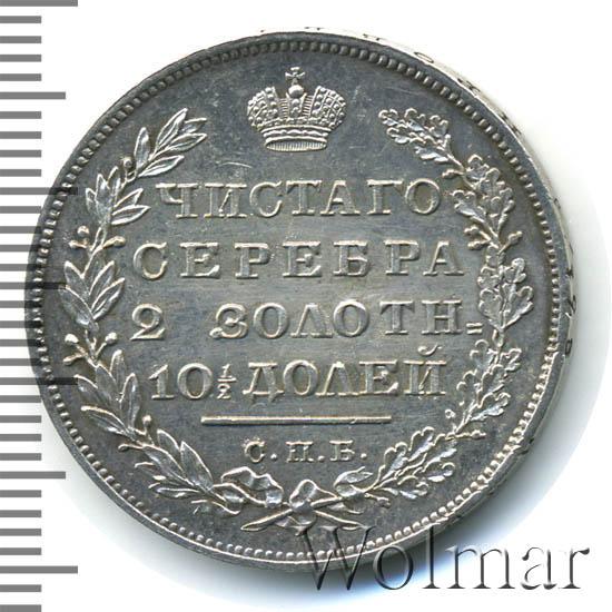Полтина 1831 г. СПБ НГ. Николай I