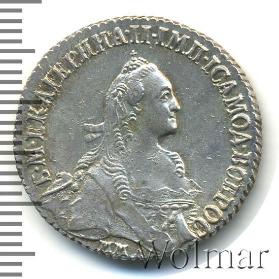 Полуполтинник 1775 г. ММД СА. Екатерина II.