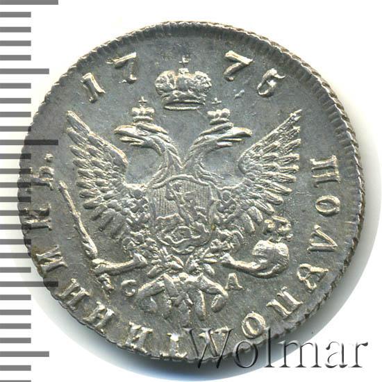 Полуполтинник 1775 г. ММД СА. Екатерина II