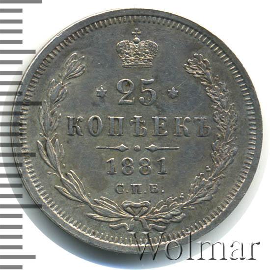 25 копеек 1881 г. СПБ НФ. Александр II - Александр III.