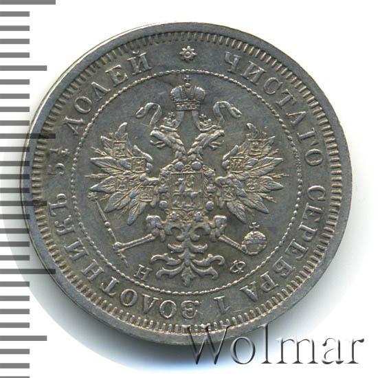 25 копеек 1881 г. СПБ НФ. Александр II - Александр III