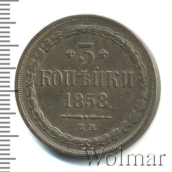 3 копейки 1858 г. ВМ. Александр II. Варшавский монетный двор