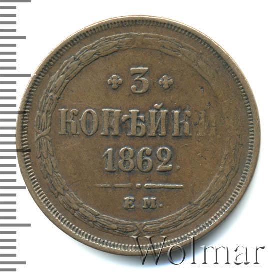 3 копейки 1862 г. ЕМ. Александр II. Екатеринбургский монетный двор