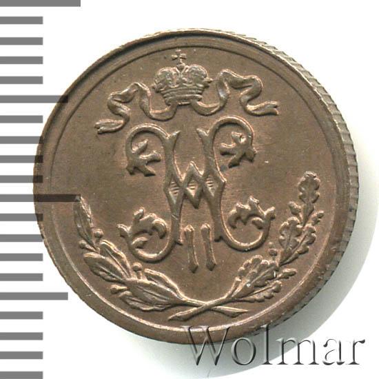 1/2 копейки 1895 г. СПБ. Николай II. Обычный вензель