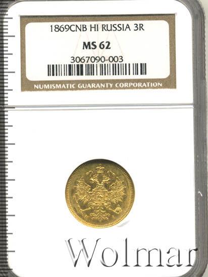 3 рубля 1869 г. СПБ НІ. Александр II.