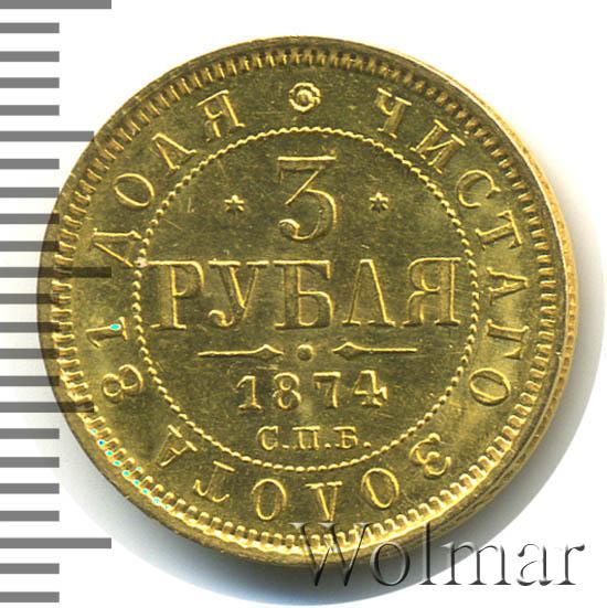 3 рубля 1874 г. СПБ HI. Александр II.