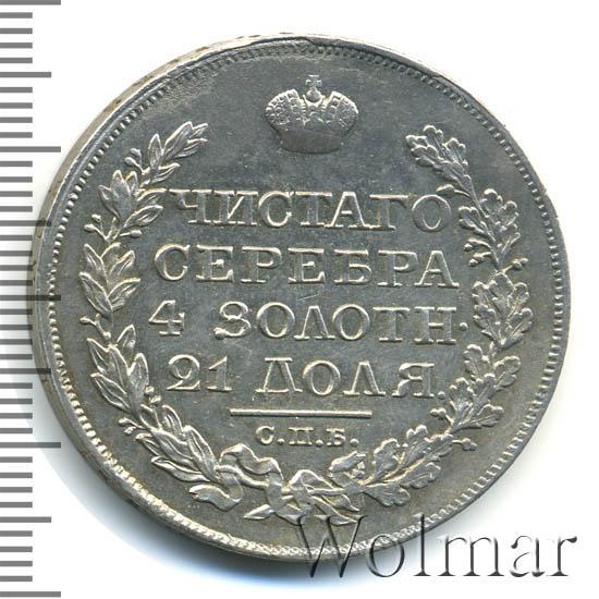 1 рубль 1820 г. СПБ ПД. Александр I. Инициалы минцмейстера ПД