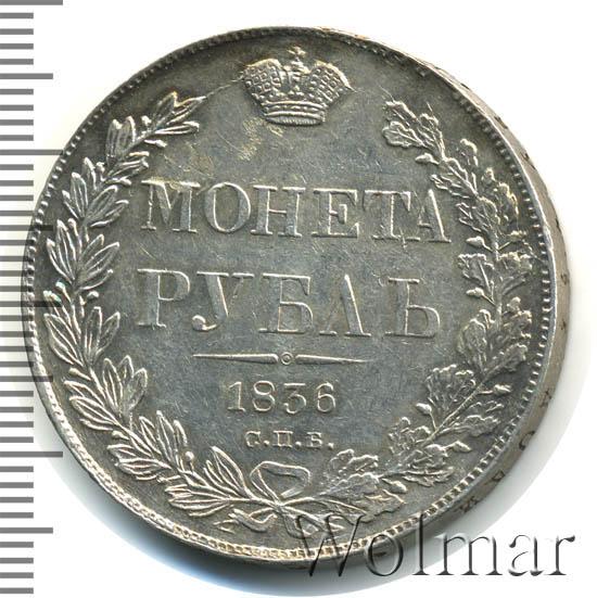 1 рубль 1836 г. СПБ НГ. Николай I. Орел 1838. Венок 8 звеньев