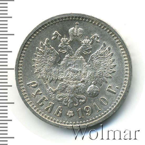 1 рубль 1910 г. (ЭБ). Николай II.