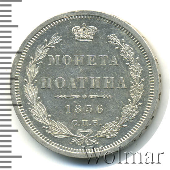 Полтина 1856 г. СПБ ФБ. Александр II.
