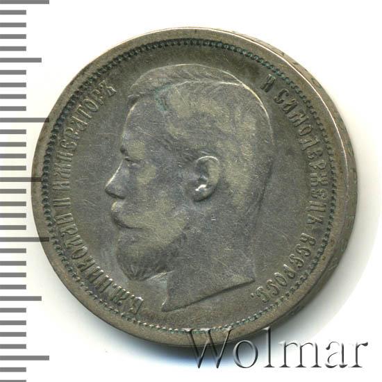 50 копеек 1901 г. (АР). Николай II. Инициалы минцмейстера АР