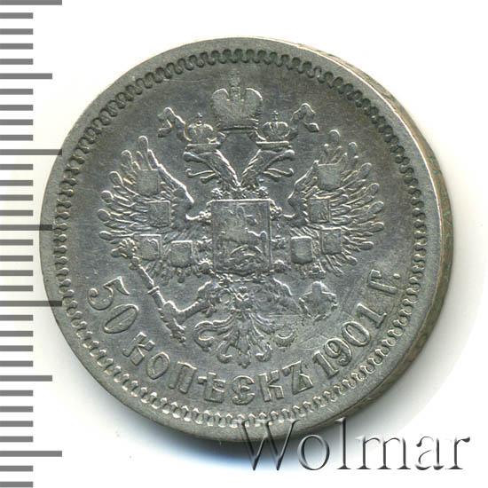50 копеек 1901 г. (АР). Николай II Инициалы минцмейстера АР