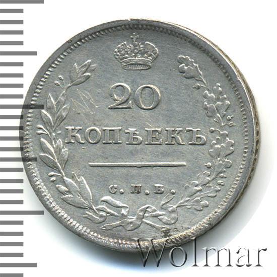 20 копеек 1811 г. СПБ ФГ. Александр I