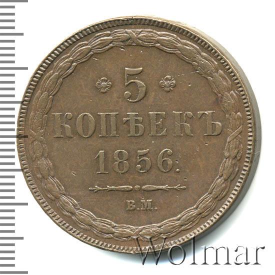 5 копеек 1856 г. ЕМ. Александр II. Екатеринбургский монетный двор