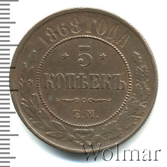 5 копеек 1868 г. ЕМ. Александр II. Екатеринбургский монетный двор