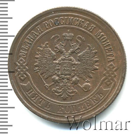 5 копеек 1868 г. ЕМ. Александр II Екатеринбургский монетный двор