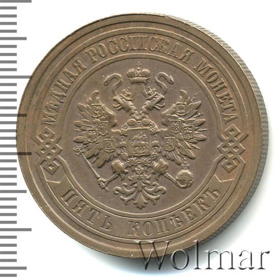 5 копеек 1911 г. СПБ. Николай II