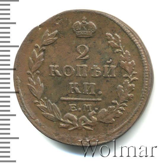 2 копейки 1820 г. ЕМ НМ. Александр I. Буквы ЕМ НМ